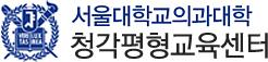 서울의대 청각평형교육센터